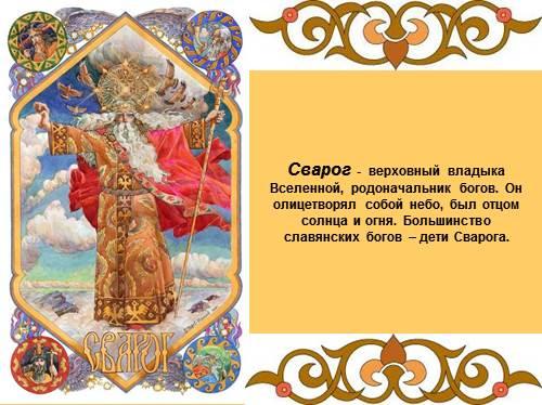 презентация про славянских богов