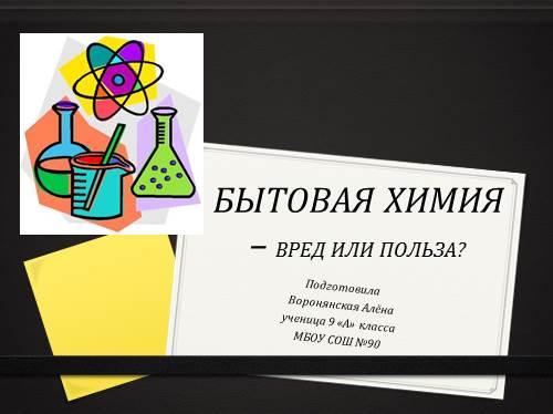 Бытовая химия: вред или польза?