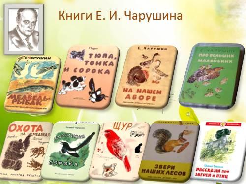 Чарушин Е - Перепёлка (рассказ) | Старое Радио