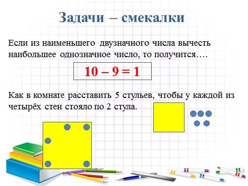 игры задачи по математике 3 класса