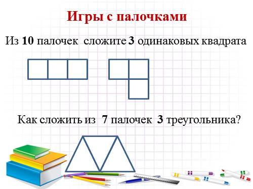 презентация занимательные задачи 6 класс математика