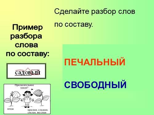 Как сделать разбор по русскому языку