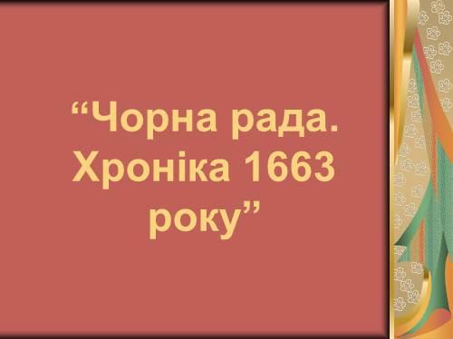 Чорна рада — Хроніка 1663 року