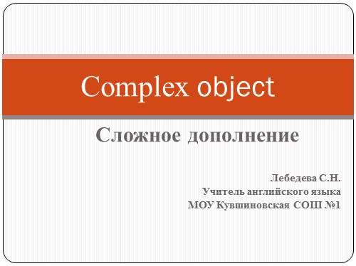 Complex object — Сложное дополнение