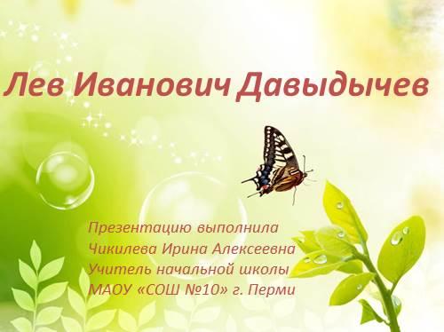 Давыдычев Лев Иванович