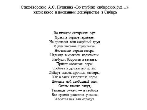 Решебник во глубине сибирских руд стих а.с.пу