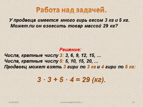 Контрольная работа по математике 6 класс делители и кратные с ответами