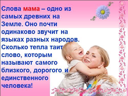 скачать бесплатно сценарий ко дню матери