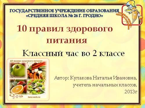 Десять правил здорового питания