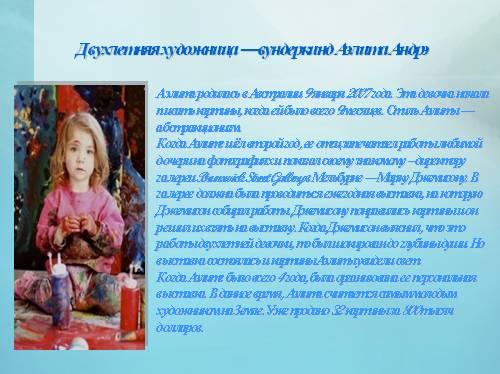 Доклад про вундеркиндов детей 2684