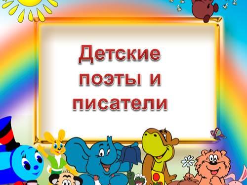 фото писателей и поэтов детских