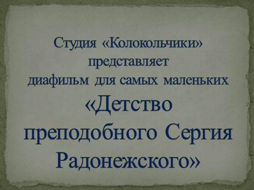Детство преподобного Сергия Радонежского