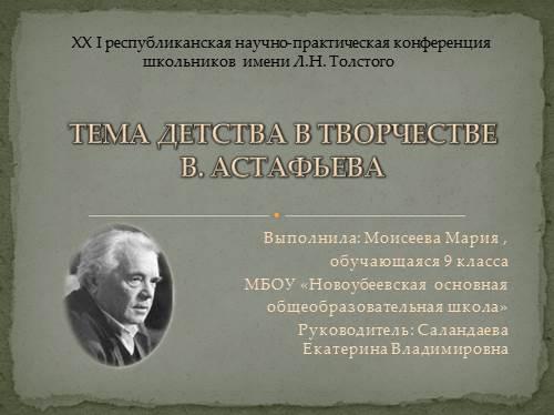 Детство в творчестве В. Астафьева