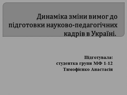 Динаміка зміни вимог до підготовки науково-педагогічних кадрів в Україні