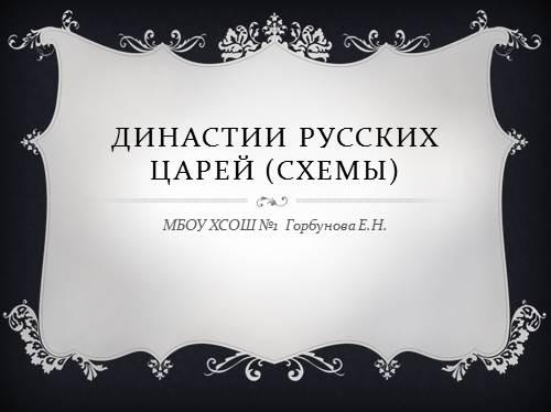 русских царей (схемы)