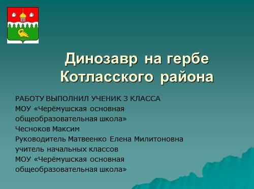 Динозавр на гербе Котласского района