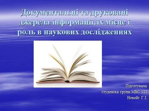 Документальні та друковані джерела інформації, їх місце і роль в наукових дослідженнях
