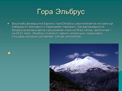Реферат на тему достопримечательности россии 3367