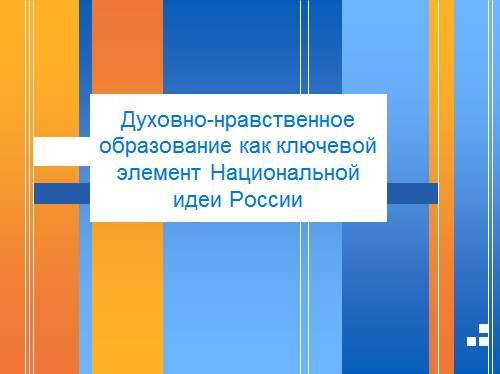 Духовно-нравственное образование как ключевой элемент Национальной идеи России