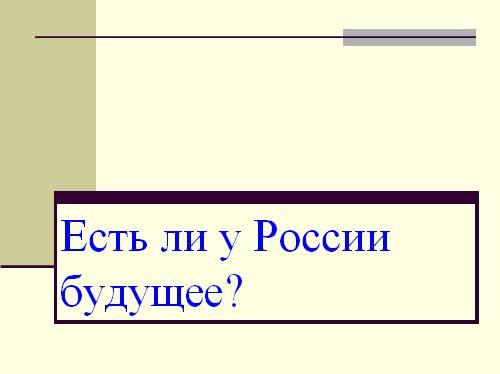 Экологическая ситуация России