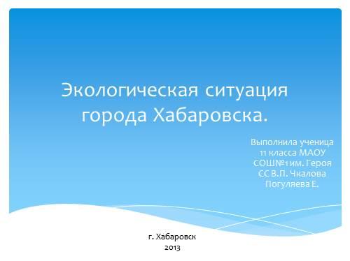 Экологическая ситуация в городе Хабаровске