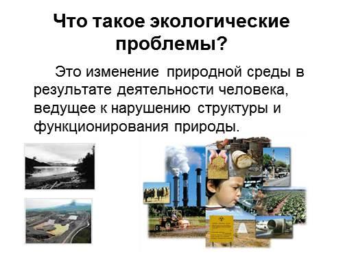 Презентация на тему россия и сша проблемы