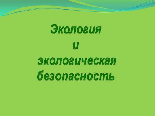 Экология и экологическая безопасность