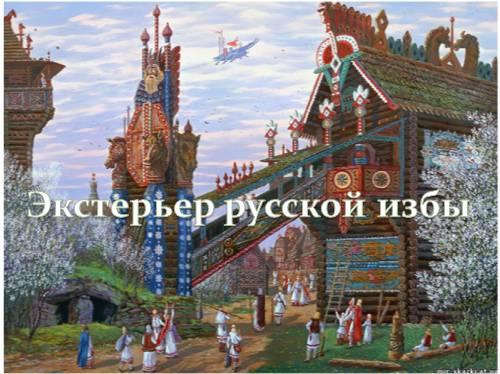 устройство русского терема схема