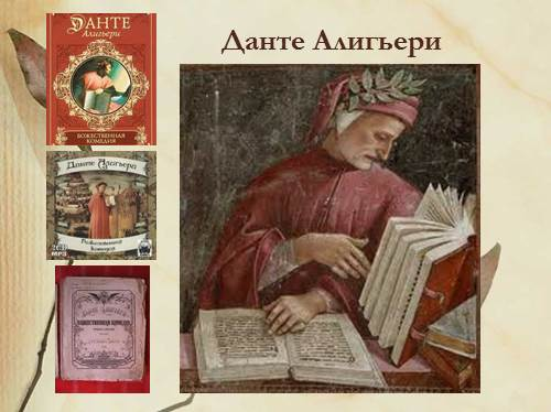 презентация петрарка эпохи возрождения бесплатно