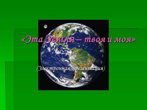 Эта Земля – твоя и моя