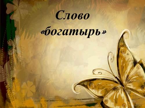 """Этимологический портрет слова """"Богатырь"""""""