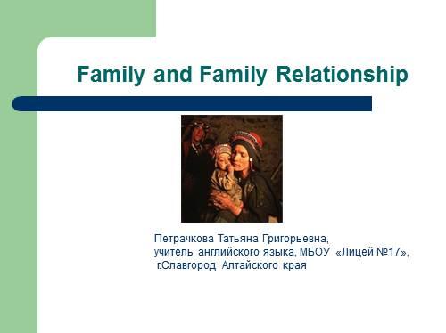 Family and Family Relationship — Семья и семейные отношения