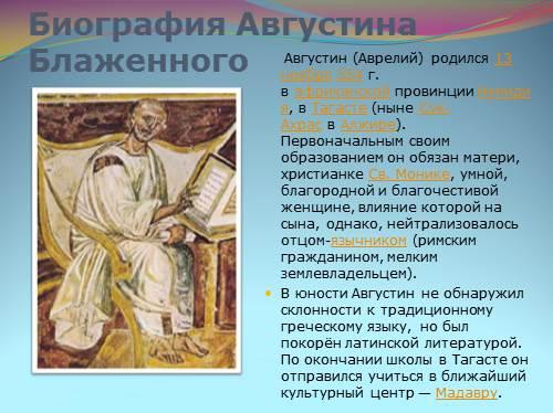Аврелий августин его труды