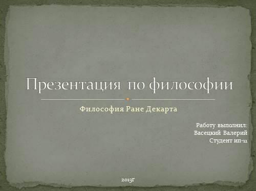 Философия Ране Декарта