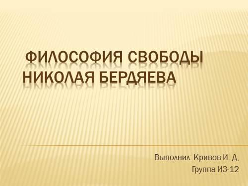Философия свободы Николая Бердяева