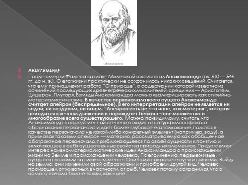 Взгляды древнегреческих мыслителей