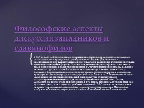 Философскиеаспекты дискуссиизападников и славянофилов