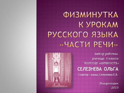 """Физминутка к урокам русского языка """"Части речи"""""""
