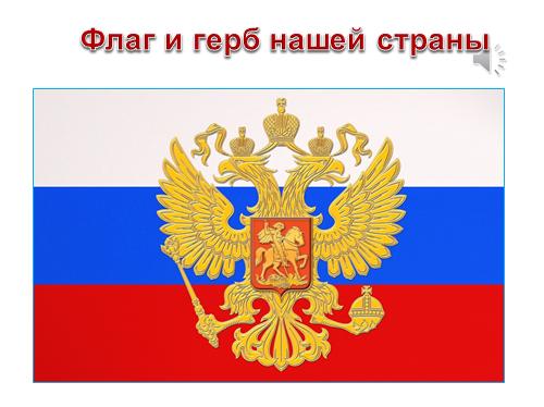 Флаг и герб нашей страны