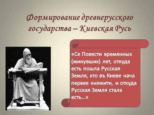 Формирование древнерусского государства – Киевская Русь