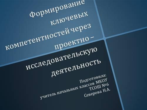 Формирование ключевых компетентностей через проектно исследовательскую деятельность