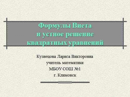 Формулы Виета и устное решение квадратных уравнений