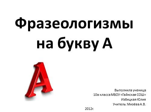 Фразеологизмы на букву А