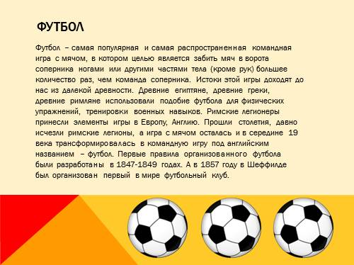 Стих про футбол команду