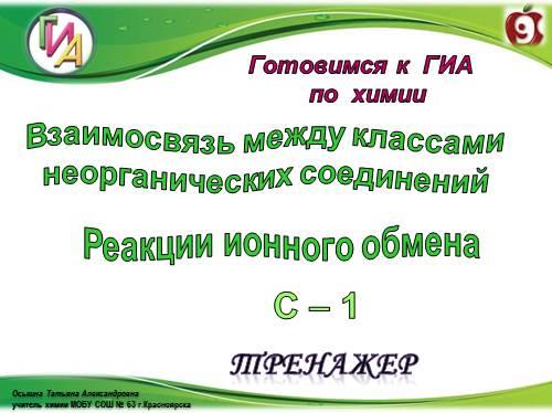 ГИА по химии С-1