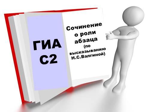ГИА С2 Сочинение о роли абзаца