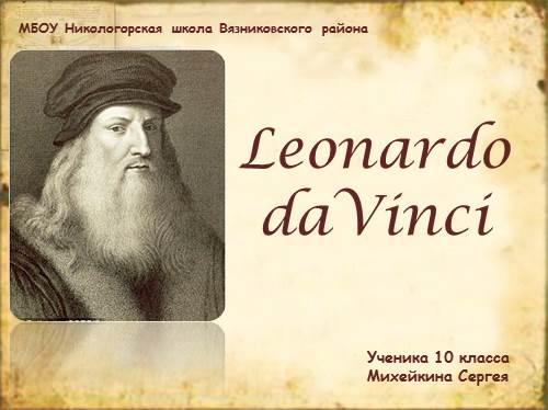Мини реферат про леонардо да винчи 5616