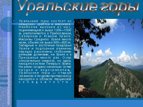 Доклад по географии на тему уральские горы 3259
