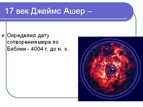 Геохронологическая таблица ароморфозы