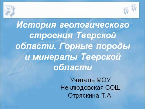 Геологическое строение Тверской области